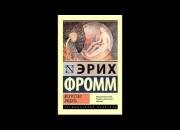 Перечитывая классику      Эрих Фромм